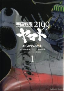 STAR BLAZERS: SPACE BATTLESHIP YAMATO 2199 [2019-TPB] VOL 01