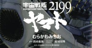 STAR BLAZERS: SPACE BATTLESHIP YAMATO 2199 [2019-TPB] VOL 01