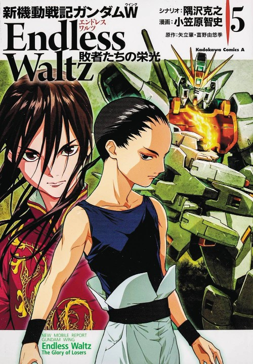 MOBILE SUIT GUNDAM WING: GLORY OF THE LOSERSVOL 05