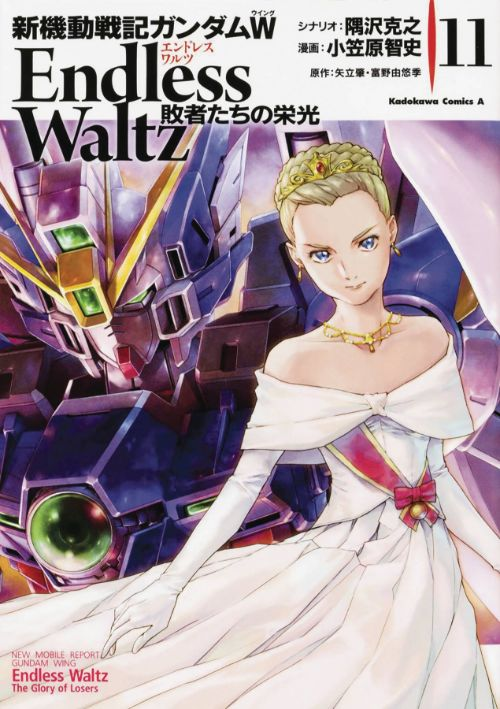 MOBILE SUIT GUNDAM WING: GLORY OF THE LOSERSVOL 11