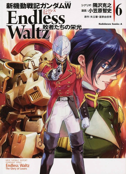 MOBILE SUIT GUNDAM WING: GLORY OF THE LOSERSVOL 06