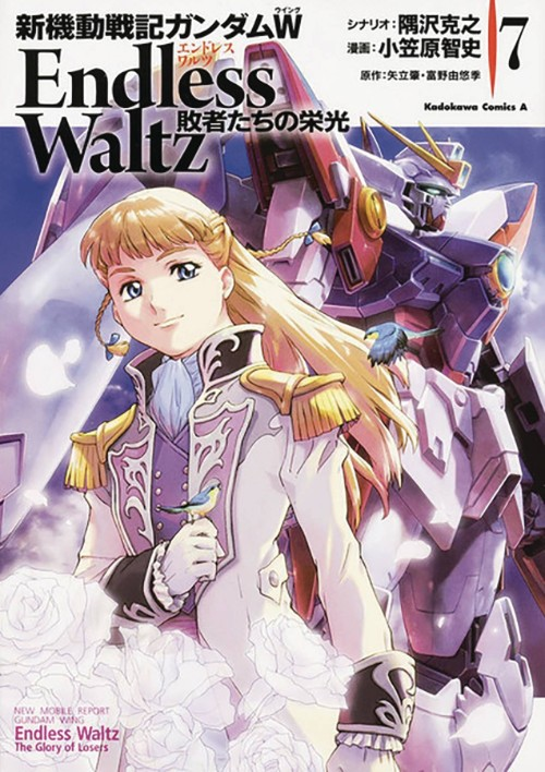 MOBILE SUIT GUNDAM WING: GLORY OF THE LOSERSVOL 07