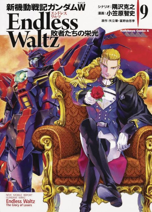 MOBILE SUIT GUNDAM WING: GLORY OF THE LOSERSVOL 10