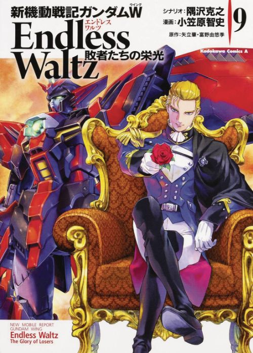MOBILE SUIT GUNDAM WING: GLORY OF THE LOSERSVOL 09